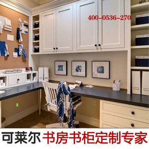 书房书柜定制整体连体书桌柜电脑桌组合订做实木环保福州设计定做价