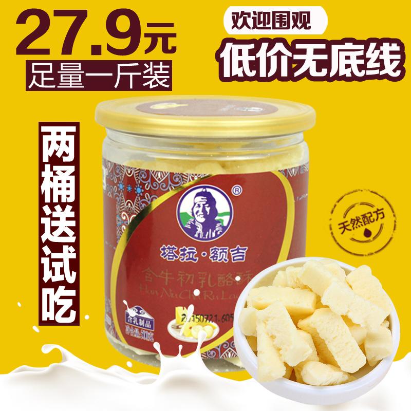 牛初乳酪丹奶酪内蒙古特产零食小吃奶酪条干奶片塔拉额吉桶装500g