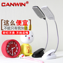 CANWIN充电台灯led台灯卧室台灯床头灯学习台灯LED护眼台灯护眼灯