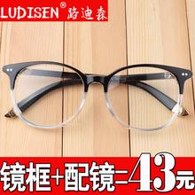 查看眼镜框女复古大框近视眼镜成品大脸圆形韩版潮全框超轻眼镜架配镜