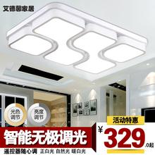 艾德馨 led吸顶灯现代简约长方形客厅灯三色温创意卧室灯具 0012