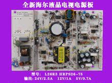 查看现货全新原装海尔液晶电视 L26R3 HRPS26-75 电源板