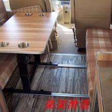 房车改装专用 升降折叠桌架滑道 更实用 更节省车内空间