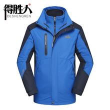 查看户外秋冬季三合一情侣款冲锋衣 男女装两件套登山服 防风防水外套
