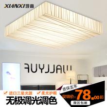 现喜 LED客厅吸顶灯 现代简约长方形餐厅灯饰亚克力卧室书房灯具