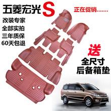 谦昌脚垫专用于五菱宏光S脚垫七座五菱宏光V大全包围脚垫汽车改装