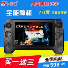 小霸王倚天舰700 7寸4核psp游戏机psp3000/PSV安卓智能掌机wifi