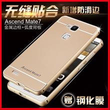 博音 华为mate7手机壳薄金属边框后盖mt7手机套外壳保护套男女
