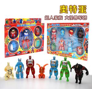 正品奥特蛋 玩具超人家族套装奥特曼变型蛋怪兽蛋礼盒  包邮