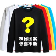 七彩吉吉【神秘福袋】 超值福袋大码t恤礼包 29元1件长袖T恤男!