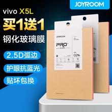 joyroom 步步高vivoX5l钢化玻璃膜vivo X5sl/x5m/x5v手机高清贴膜