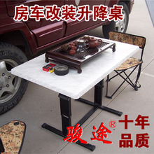 骏途 房车改装专用 升降折叠桌架,桌面 节省车内空间 特价大促