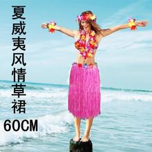 查看草裙舞服装成人 套装 60厘米 年会演出服舞会派对服装夏威夷草裙