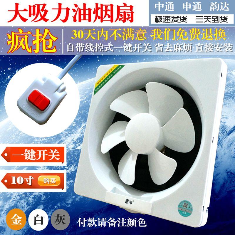 排风扇/橱窗/10寸/排气扇 厨房油烟/静音百叶/换气扇/通风扇特价