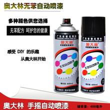 奥大林自动喷漆 手喷漆 修补涂鸦喷漆 家具 木门喷漆 多色油漆