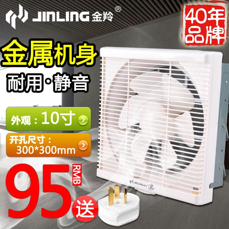 金羚排气扇 厨房油烟换气扇排风扇10寸卫生间墙抽风机APB25-5-1M
