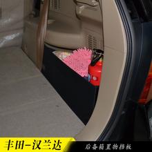 车翼09-13款广汽丰田汉兰达改装新品后备箱挡板储物收纳整理箱