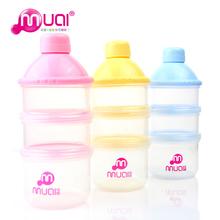 母爱 新生儿婴儿宝宝外出用品罐奶粉格大容量三层奶粉盒便携