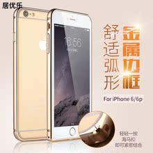 居优乐苹果6手机壳套iphone6 保护套创意壳套 金属边框 潮 超薄
