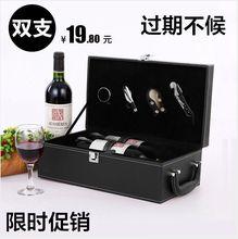 查看新款拉菲通用红酒盒双支皮盒包装箱双只装木的礼盒冰酒葡萄盒子