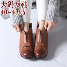 查看大码女鞋40 43秋冬平底休闲短靴41 42 43新款加绒女靴舒适妈妈鞋