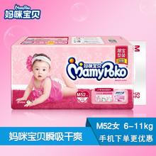 查看妈咪宝贝中号M52片女宝专用尿不湿婴儿纸尿裤 正品特价25省市包邮