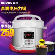 查看Povos/奔腾 LN527智能预约电高压力锅多功能正品5L特价双胆包邮