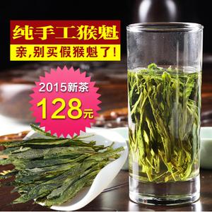 2015新茶 特级太平猴魁茶叶 高山有机绿茶手工捏尖散装春茶国礼盒