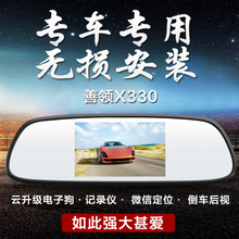 善领x320 升级版x330后视镜行车记录仪双镜头云电子测速狗一体机