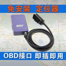 超前位 OBD定位器免安装车载GPS卫星追踪器车辆防盗器汽车跟踪器