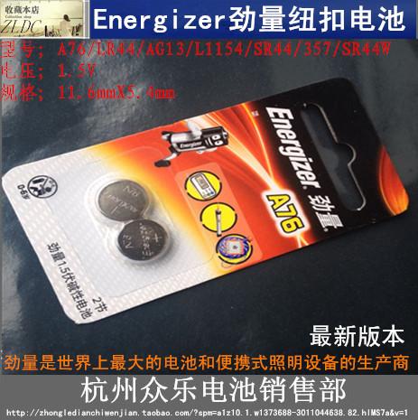 美国劲量电池 AG13 LR44 A76 L1154 357 SR44 SR44W 1.5V纽扣电池