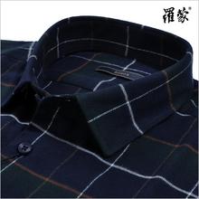 查看秋冬正品罗蒙男士修身长袖保暖衬衫加绒加厚纯棉磨毛格子全棉衬衣