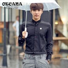 OECANAN 秋冬男士纯色长袖衬衫韩版修身男装衬衣扣领丝滑面料衬衫
