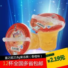 查看喜之郎果汁果冻爽 香橙味218g 杯装休闲零食  婚庆礼包 批发包邮