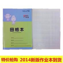 查看新版江苏统一标准作业本3-6年级学生作文本 语文本 英语本 数学本