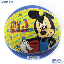 迪士尼儿童胶篮球幼儿园卡通橡胶球小学生户外体育用品蓝球