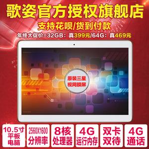 正品包邮10寸平板电脑10.5寸手机八核IPS屏3G 4G双卡上网通话wifi