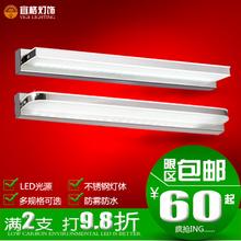 宜格现代简约防雾镜前灯LED不锈钢镜灯浴室卫生间化妆镜柜洗手间