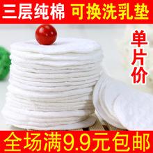 查看三层防溢乳垫可洗式纯棉 防漏渗加厚哺乳贴全棉 孕产妇溢奶垫可洗