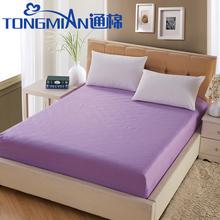 通棉家纺 全棉纯色床笠床罩 素色纯棉席梦思保护套 防滑床罩