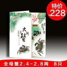 阳澄湖大闸蟹礼券礼卡提货券蟹润鲜988型 全母蟹 2.4-2.8两8只装