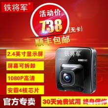 铁将军行车记录仪高清夜视记录仪1080P 150度大广角记录仪DR-901