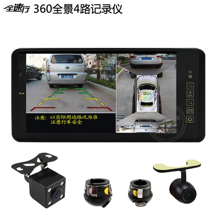 全速行汽车360度全景行车记录仪四路视泊车倒车影像系统9寸屏MP5