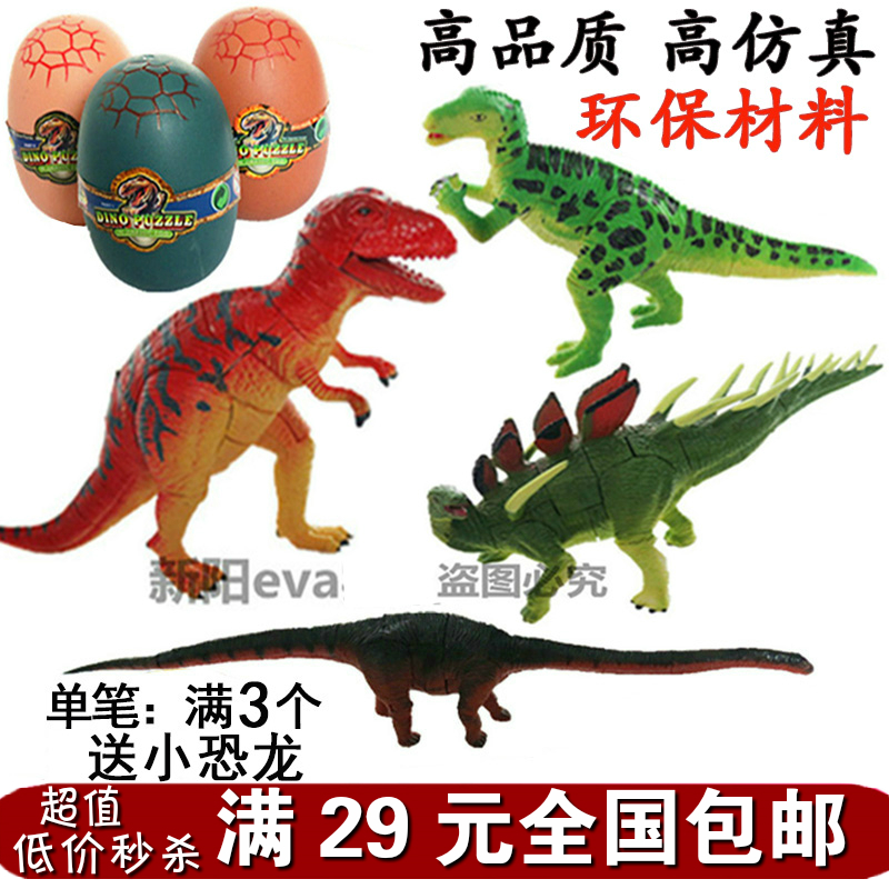 5个包邮拼装大恐龙蛋玩具动物模型宝宝积木立体变形拼插儿童礼物