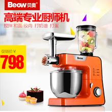 beow/贝奥 BO-C03 全功能 德国品质厨师机 搅拌机 绞肉机 和面机