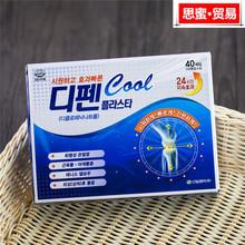 查看【55】韩国太平洋疲劳贴痛痛贴关节肌肉酸痛上班族必备40片装