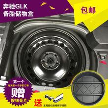 适用于奔驰GLK后备箱备胎处改装分层储物格备胎储物盒杂物盒箱