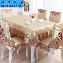 查看爱笛金线梅欧式田园餐桌布布艺套装 餐椅坐垫 餐椅套椅子套靠背