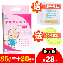 婴儿护脐贴 新生儿护脐带洗澡贴 宝宝防水透气肚脐贴游泳防感染贴