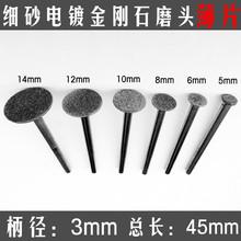 电镀金刚石磨头 玉石雕刻切割 电磨头  3mm柄薄片 细砂